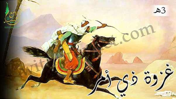 غزوة غطفان Painting Allah Art