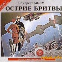 Аудиокнига Остриё бритвы Уильям Сомерсет Моэм