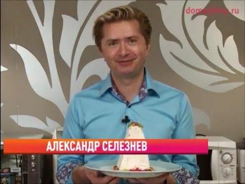 Пасха «Царская» / Александр Селезнев - YouTube