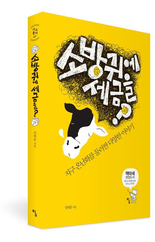 2013. 12. 탐. 소방귀에 세금을. design illust by shin, byoungkeun.