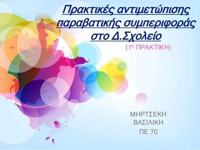 http://image.slidesharecdn.com/7-140122175038-phpapp01/95/1-1-638.jpg?cb=1390434711