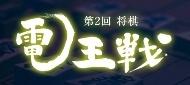 第2回将棋電王戦