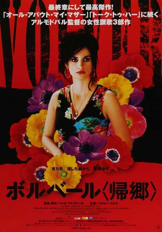 Volver (Japanese) 27x40 Movie Poster (2006)