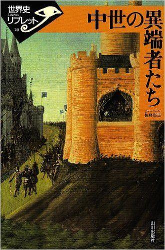 中世の異端者たち (世界史リブレット) : 甚野 尚志 : 本 : ヨーロッパ史一般 : Amazon.co.jp