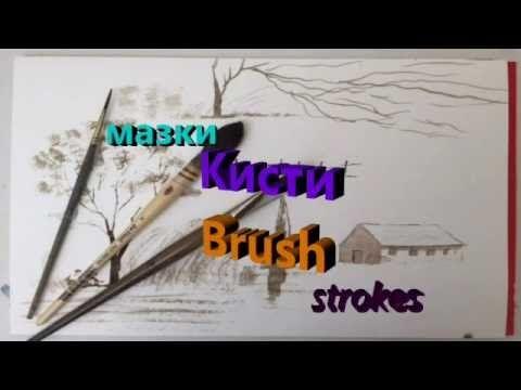 НХ- Часть1-Техника работы кистью, мазки. Brush Strokes