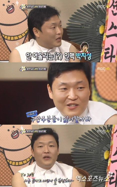 PSY displays his close friendship with Park Ji Sung