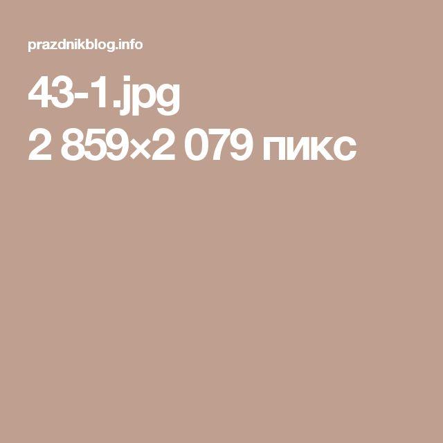 43-1.jpg 2859×2079 пикс