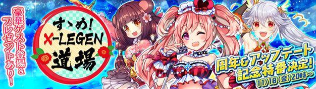「幻想神域 –Cross to Fate-」 聖鎖大天使「ミカエル」が本日登場! さらに、大好評のニコニコ生放送が決定! | 無料ゲームクラブ