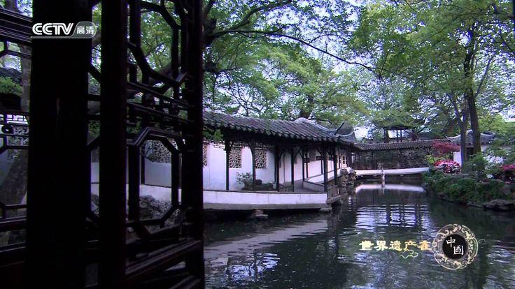 [世界遗产在中国 1080HD] 13 - 苏州园林