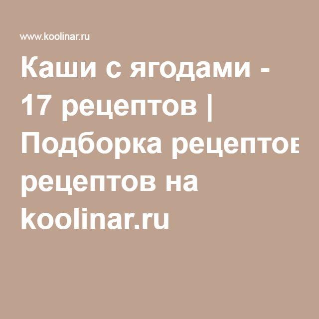 Каши с ягодами - 17 рецептов | Подборка рецептов на koolinar.ru