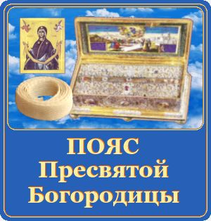 Пояс Пресвятой Богородицы, заказать