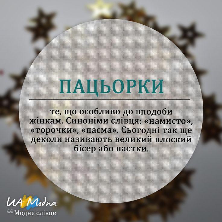 Модне слівце Пацьорки український сленг, неологізми, жаргонізми