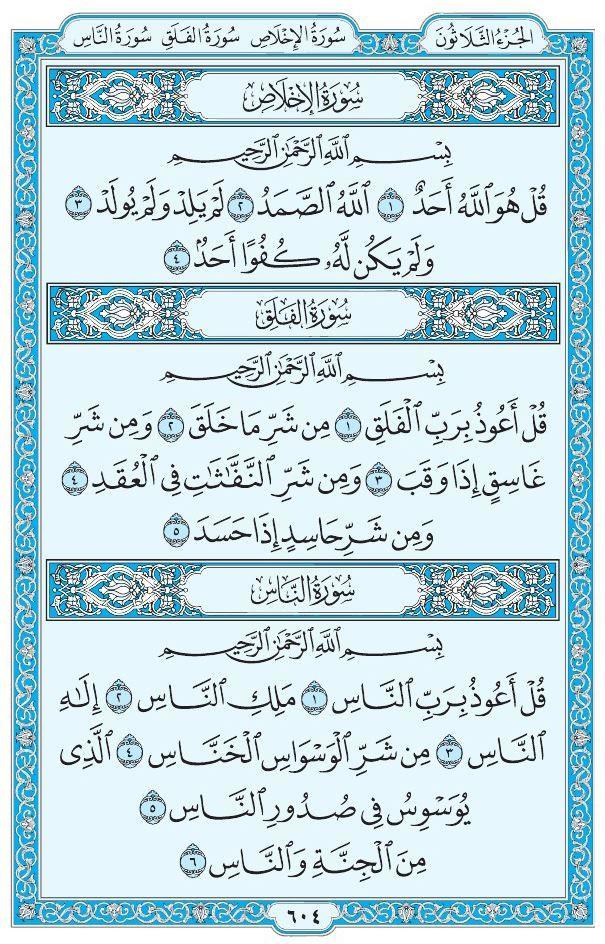 سورة الإخلاص سورة الفلق سورة الناس Prayer Times Quran Verses Prayers