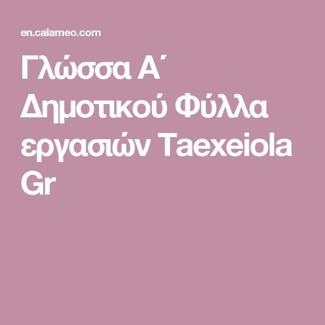Γλώσσα Α΄ Δημοτικού Φύλλα εργασιών Taexeiola Gr