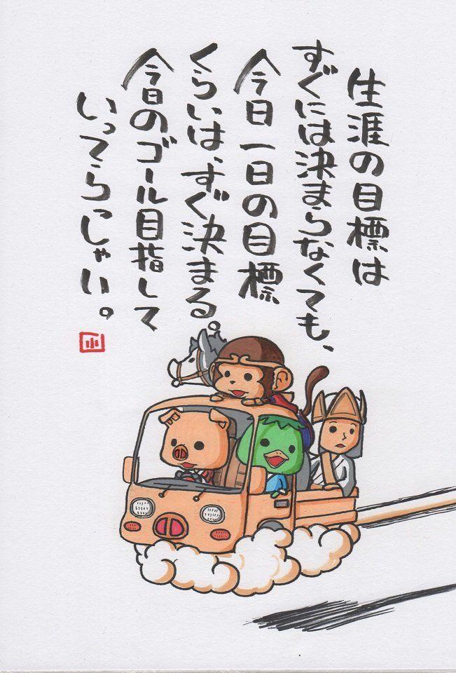 ヤポンスキーこばやし画伯(@kobayashigahaku)さん | Twitter