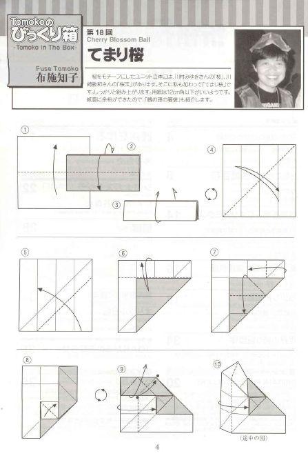 adobracia  diagrama de kusudama cherry blossom