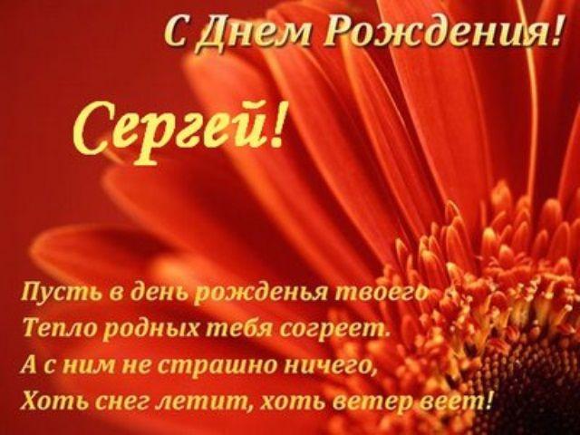 Krasivye Kartinki S Dnem Rozhdeniya Sergej 45 Foto Memasi Club Lockscreen