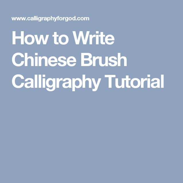 How to Write Chinese Brush Calligraphy Tutorial
