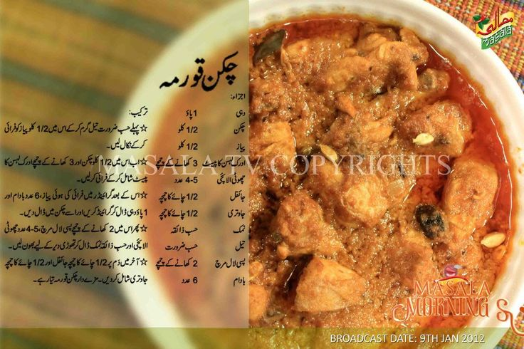 Chicken Korma Masala Tv Morning Recipe Chicken Korma