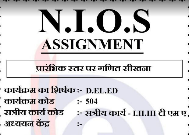nios deled assignment 504 front page design pdf download