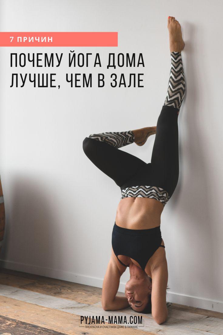 Почему йога дома лучше? | Йога дома, Йога, Йога для начинающих