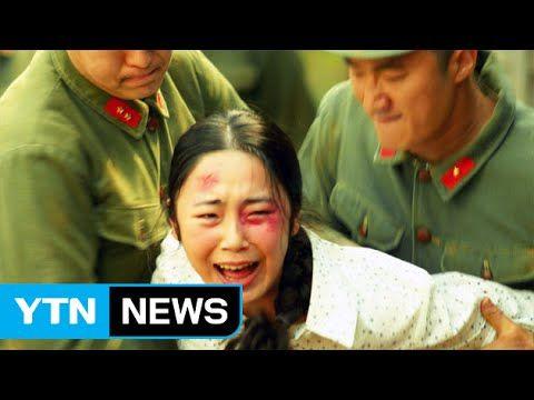 7만 명 시민들이 만든 위안부 영화 '귀향' / YTN - YouTube