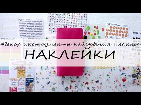 (119) Наклейки в планнерах и ежедневниках - YouTube