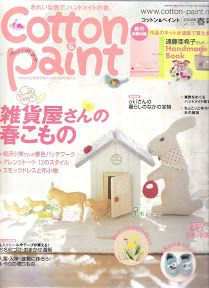 cotton paint 2006 23 - 淳淋1 - Picasa Web Albums