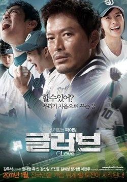 Topics on Deaf Japan: South Korean movie on Deaf baseball team to be screened in Japan