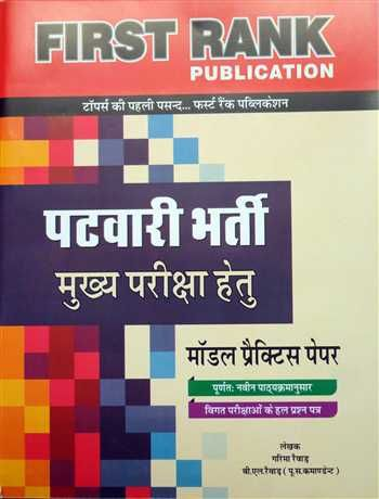 Book for Mains Patwari Recruitment Exam Modal Practice Papers By First Rank Publications @ #Mybookistaan.com http://mybookistaan.com/books/competition-guides/rpsc-exam/patwari