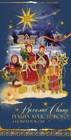 133 best ukrainian christmas images on pinterest ukrainian 3 ukrainian christmaschristmas greetingswinter christmaschristmas cardschristmas m4hsunfo