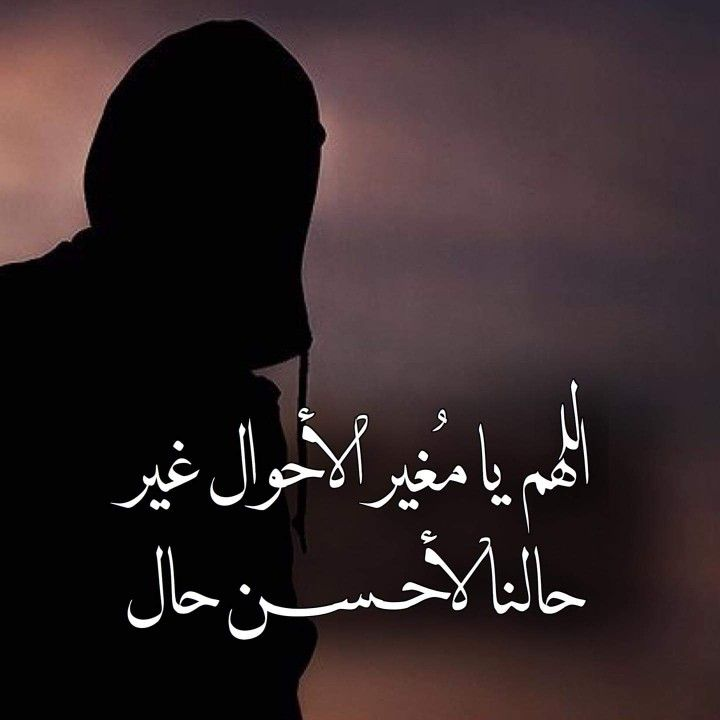 Pin By Fanar Al Alharbi On Duea دعاء Human Silhouette Silhouette Human
