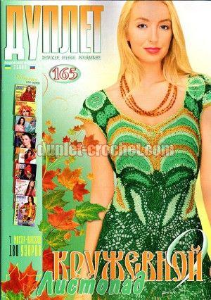 November 2014 Duplet 165 Ukrainian crochet patterns magazine