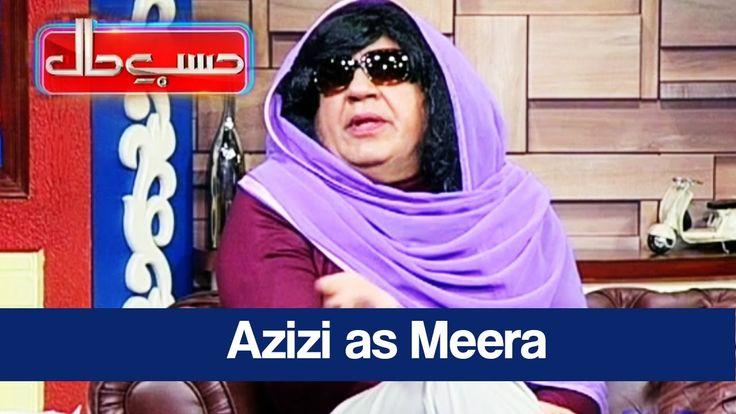 Hasb e Haal - 4 March 2017 - Azizi as Meera - حسب حال - Dunya News