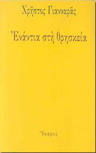 e-book ΕΝΑΝΤΙΑ ΣΤΗ ΘΡΗΣΚΕΙΑ (epub)