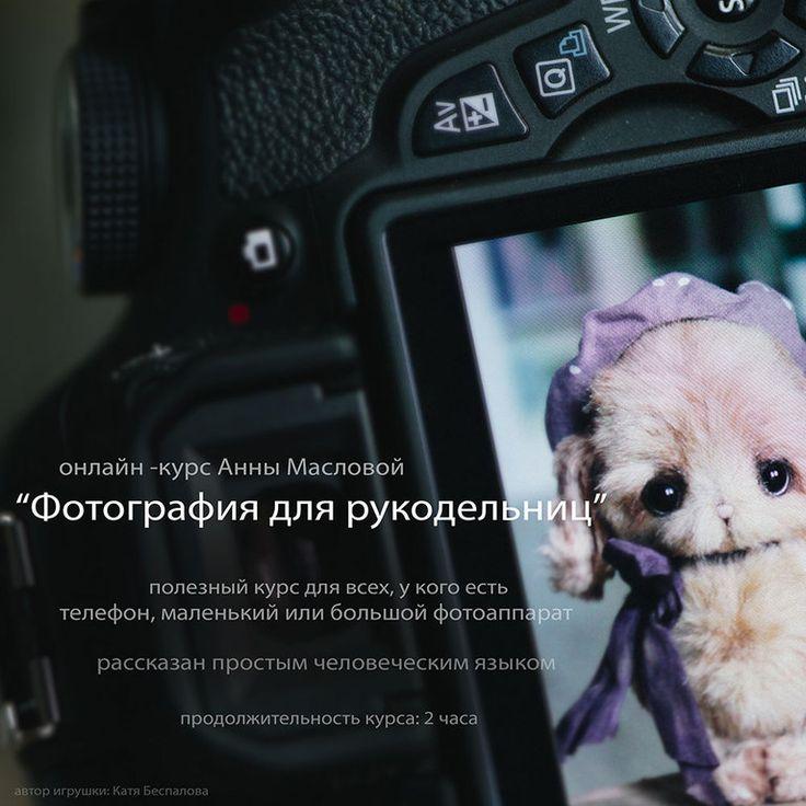 """Купить Видеокурс """"Фотография для рукодельниц"""" от Анны Масловой - видеоурок, видео мастер-класс, фотография"""