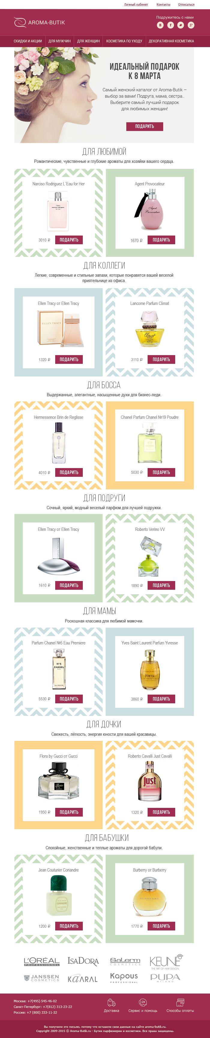 AROMABUTIK: Presents guide on Women's day. Help our subscribers to choose the only one. // АРОМАБУТИК: Гид по подаркам на 8 Марта. Помогаем подписчикам с выбором. #EMAILMATRIX #emailmarketing #promoemail