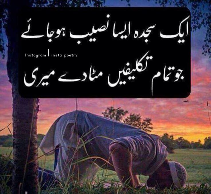 Pin by Innocent Doll on Dard E Dil   Urdu poetry romantic ...