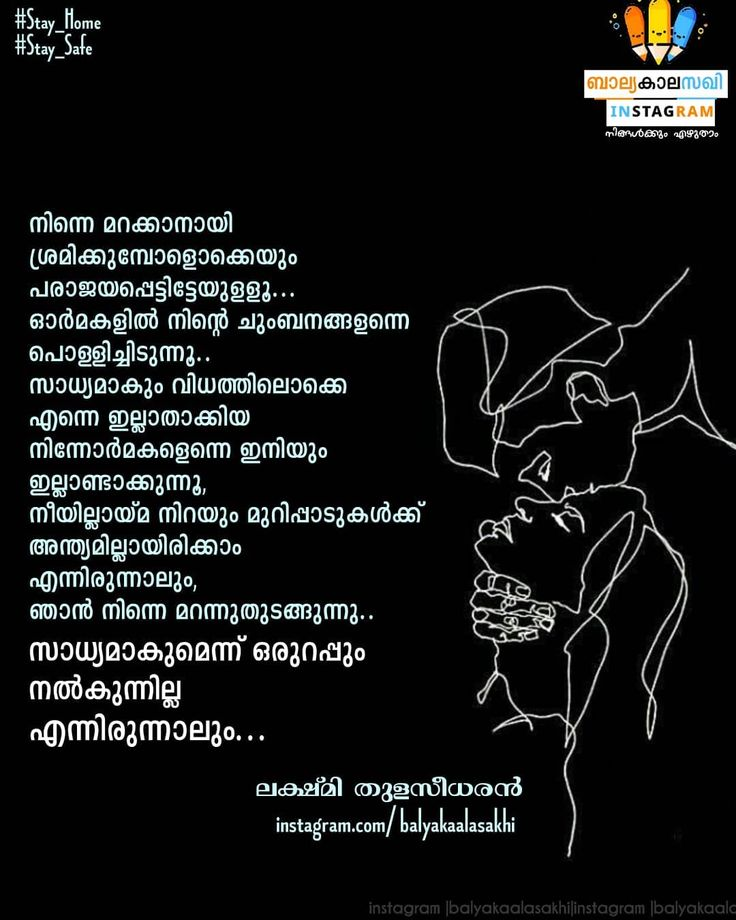 Pin by AIM FACTOR on Malayalam Poems in 2020 Malayalam