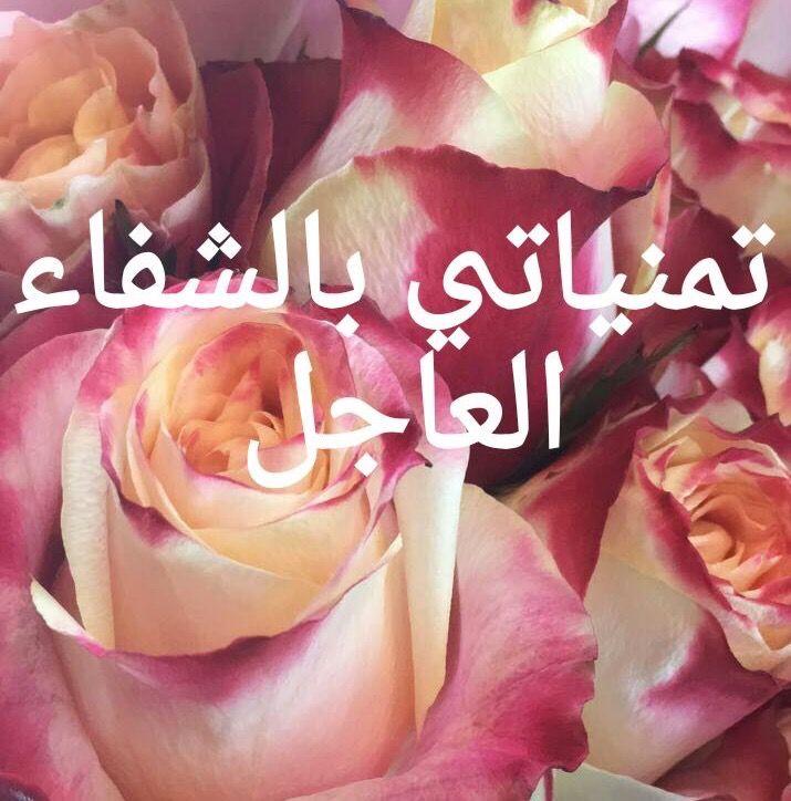 تمنياتي بالشفاء العاجل Get Well Wishing You Get Well Wishes Arabic Words Egypt History