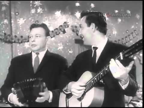 Новогодний Голубой огонёк 1965-1966. В первый час. (продолжение. черно-белый)