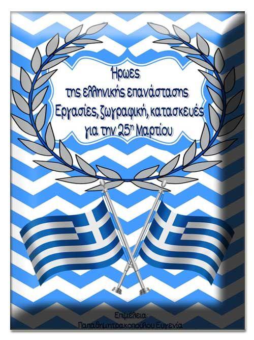 Ήρωες της ελληνικής επανάστασης. Εργασίες, ζωγραφική, κατασκευές για την 25η Μαρτίου. (http://blogs.sch.gr/goma/) (http://blogs.sch.gr/epapadi)