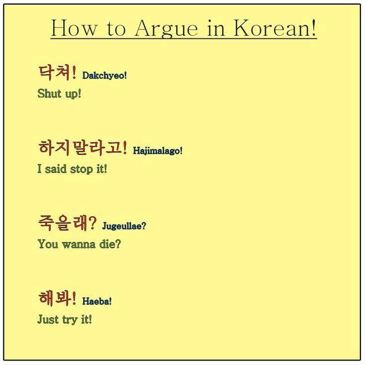 How to write araso in hangul word