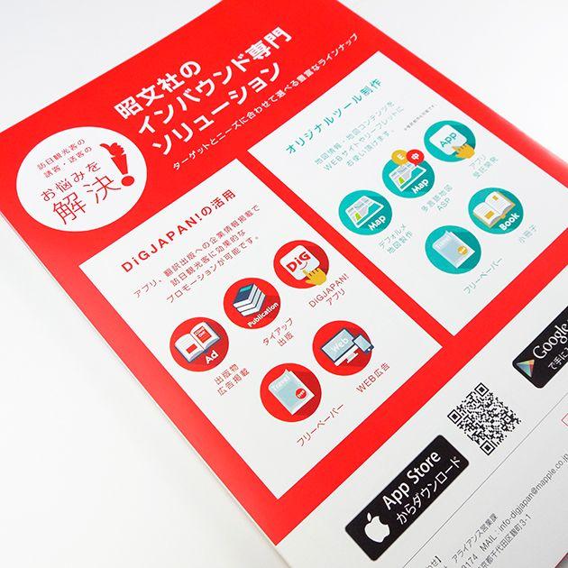 外国人観光客向けアプリを営業する多国語版パンフレット|パンフレット | art&SCIENCE Inc.