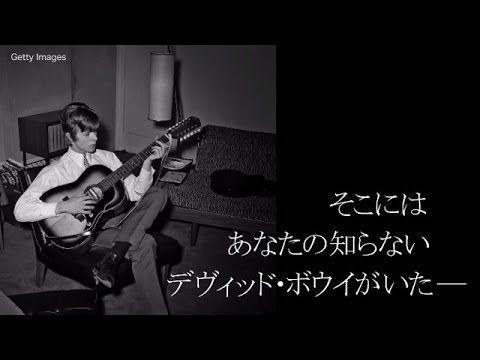 【先行無料配信】ノンフィクションW デヴィッド・ボウイの愛した京都/7分ダイジェスト【WOWOW】 - YouTube