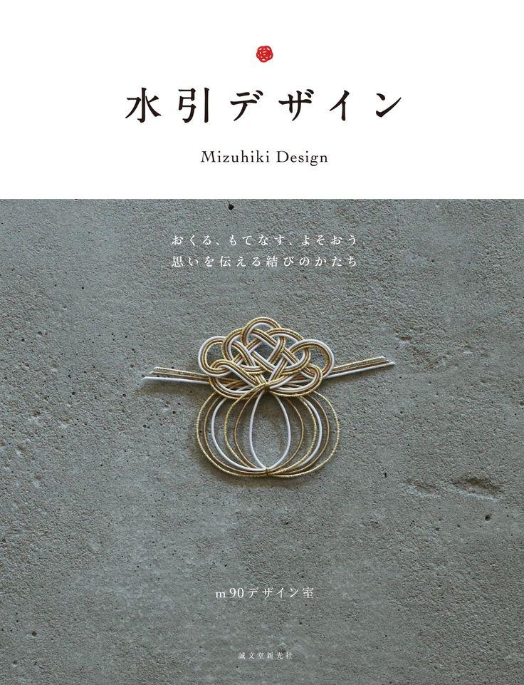 """BOOK, """"Mizuhiki Design"""""""