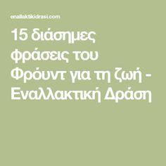 15 διάσημες φράσεις του Φρόυντ για τη ζωή - Εναλλακτική Δράση