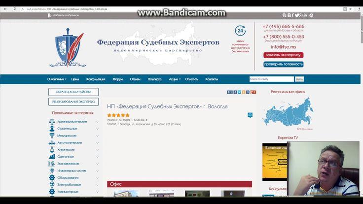 Финансовые условия сотрудничества и покупки франшизы Федерации судебных ...