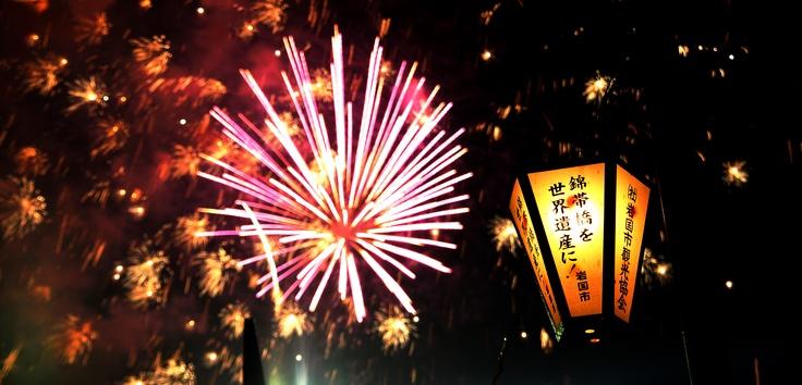 Kintai Firework Festival, Iwakuni, Japan