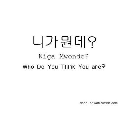 Learn Korean – Who Do You Think You Are?
